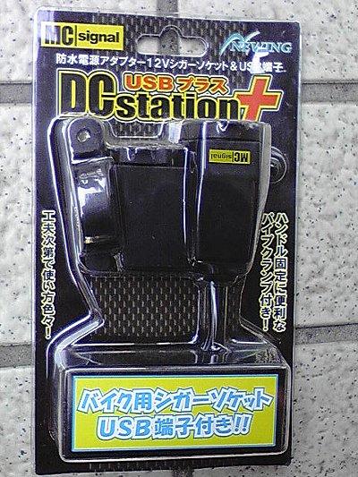 シガー電源防水USB付.jpg